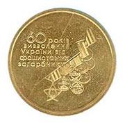 Монета 1 гривна 2005 года 60 лет победы цена раствор для серебрения купить